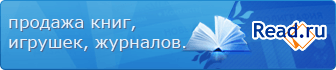 Read.ru – интернет-магазин