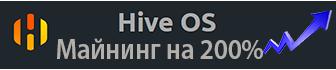 HiveOS - Лучшая ОС для Майнинга !